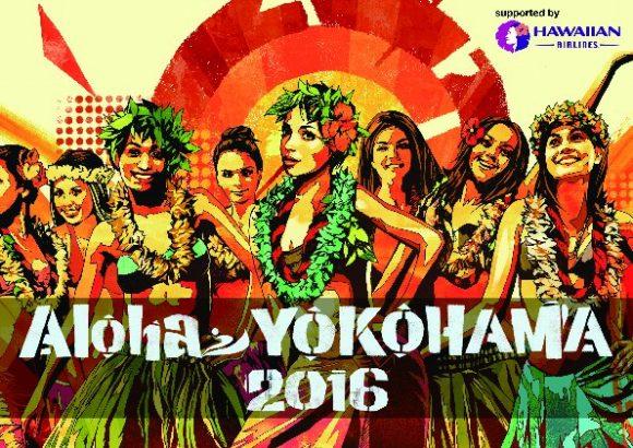aloha_2016_main